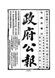 ROC1924-08-16--08-31政府公报3018--3033.pdf