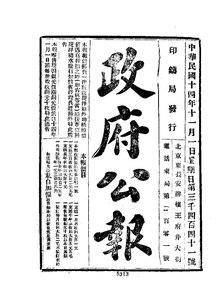 ROC1925-11-01--11-15政府公报3441--3454.pdf