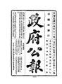 ROC1925-11-01--11-15政府公報3441--3454.pdf