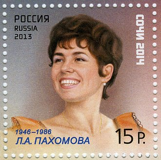 "Lyudmila Pakhomova - Pakhomova on a 2013 Russian stamp from the ""Sports Legends"" series"