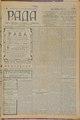 Rada 1908 138.pdf