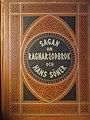 Rayner Lothbroc Saga by Norstedts 1880.jpg