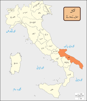 Regions of Italy Names Puglia UR.png