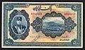 Reza Shah 500 Rials banknote 1st series obverse.jpg