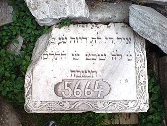 Anno Mundi - A Jewish gravestone using the Year After Creation (Anno Mundi) chronology found just outside the Rotunda of Thessaloniki.