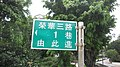 Route board of Lane 1, Ronghua 3rd Road 2012-05-13.jpg