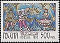 Russia stamp 1995 № 193.jpg