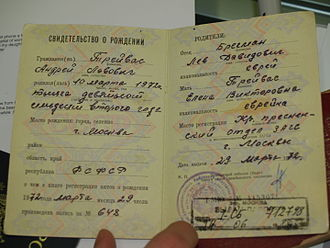 Nationality - A Soviet birth certificate, in which the nacional'nost'  of both parents (here both Jewish) was recorded. These records were subsequently used to determine the ethnicity of the child, as specified in his internal passport.