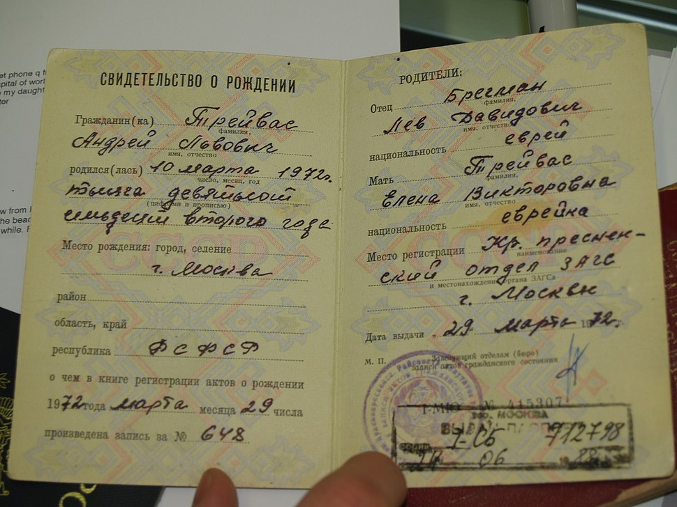 Russian birth certificate of Michael Lucas