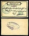 SUD-S110b-Siege of Khartoum-5000 Piastres (1884).jpg