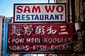 Sam Wo San Francisco 2014 (14996861068).jpg