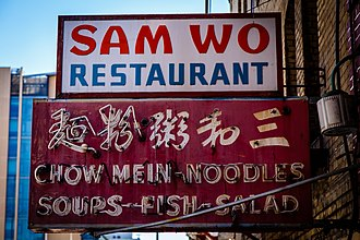 Sam Wo - The iconic Sam Wo neon sign (in 2014, at 813 Washington)