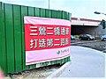 Sanying 2nd Bridge opened 20171007.jpg