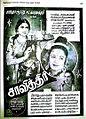 Savithri 1941 film poster.jpg