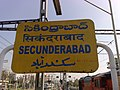 Secunderabad Railway Station.jpg