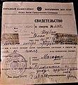 Semyon Shubin. Death certificate.jpg