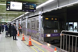 Seoul Metro Line 5 train arriving at Wangsimni.jpg