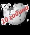 Serbian Wikipedia - 10 years.png