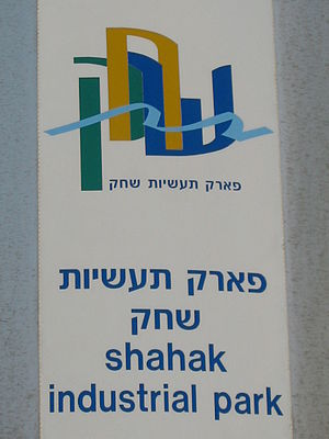 Shahak Industrial Park - Signpost in the area