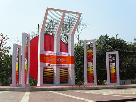 Language movement memorial Shaheed minar Roehl.jpg