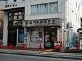 Shin-Matsudo ekimae Post office.jpg