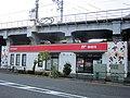 Shinagawa Kuyakusho-mae Post office.jpg