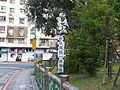 Sign of Chengfu Village, Nangang District, Taipei 20121215.JPG