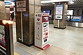 Smart first aid station at Hepingmen Station (20201211154709).jpg