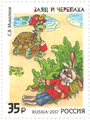 Stamp-russia2017-literature-heritage-of-russia-fables-block (cropped 1).png