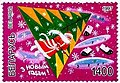 Stamp of Belarus - 1997 - Colnect 455750 - Happy New Year.jpeg