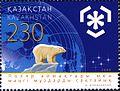 Stamp of Kazakhstan 658.jpg