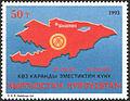 Stamp of Kyrgyzstan 018.jpg
