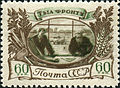 Stamp of USSR 1017.jpg