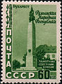 Stamp of USSR 1688.jpg