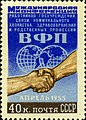 Stamp of USSR 1805.jpg