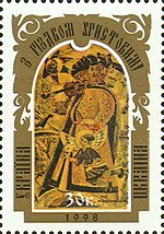 Stamp of Ukraine s230.jpg