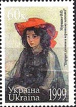 Stamp of Ukraine s253.jpg