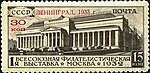 Stamps of the Soviet Union, 1933 409.jpg