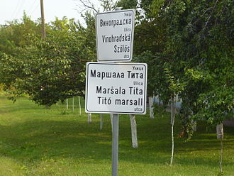 Street name sign - A trilingual street name sign in Serbian, Slovak, and Hungarian languages, in the village of Belo Blato, Serbia.