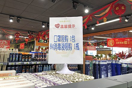 A notice at a supermarket in Beijing, which says each person can only buy one pack of surgical masks and one bottle of 84 disinfectant liquid a day Surgical mask and 84 disinfectant liquid purchase limit notice at a CSF Market (20200202155633).jpg
