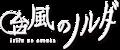 Taifū no Noruda Typhoon Noruda logo.png
