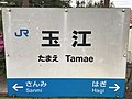Tamae Station Sign.jpg