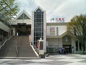 Tendō Station - Image: Tendo station and shogi museum