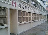 香港撒玛利亚防止自杀会