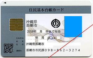 台帳 住民 カード 基本