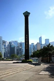 Handover of Hong Kong Transfer of sovereignty of Hong Kong to China