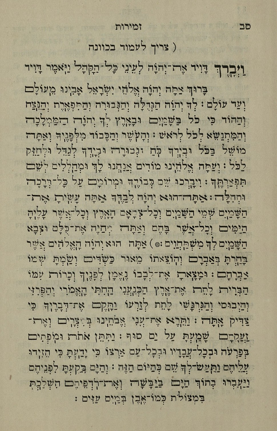 The National Library of Israel - The Daily Prayers translated from Hebrew to Marathi 1388622 2340601-10-0134 WEB