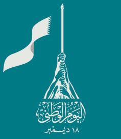 اليوم الوطني لقطر ويكيبيديا
