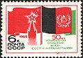 The Soviet Union 1969 CPA 3824 stamp (Flags of USSR and Afghanistan).jpg