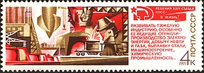 The Soviet Union 1971 CPA 4048 stamp (Heavy industry (Industrial Expansion)).jpg